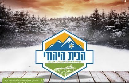 ״הבית היהודי בקרפטים״