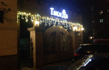 קייב – מסעדת טקידה (Taki-da)