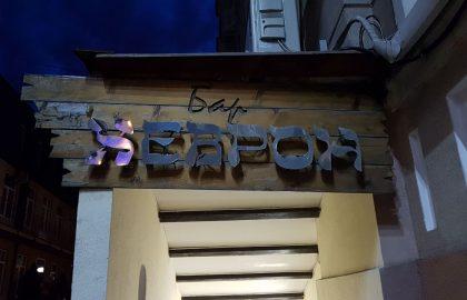 אודסה – מסעדת חברון (בשרי)