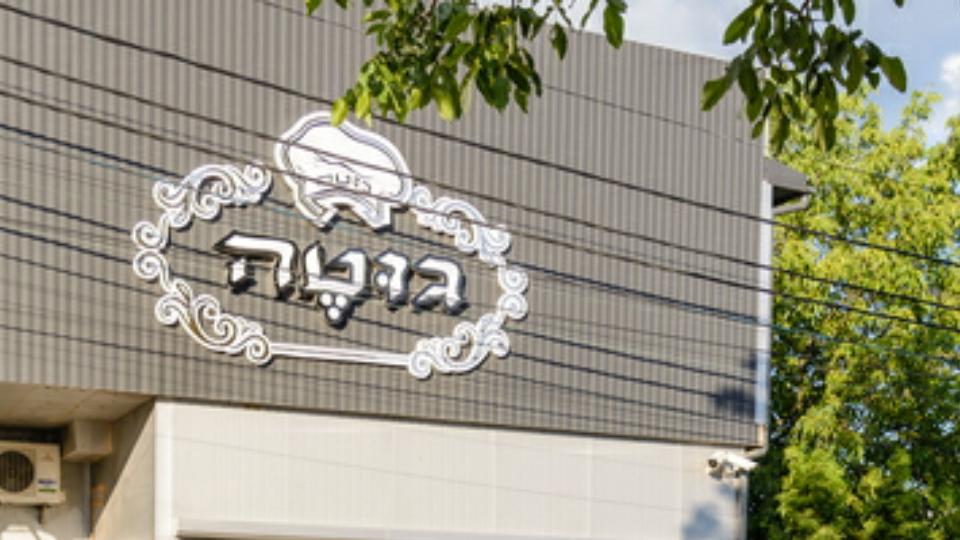 אומן – מסעדת גוטה