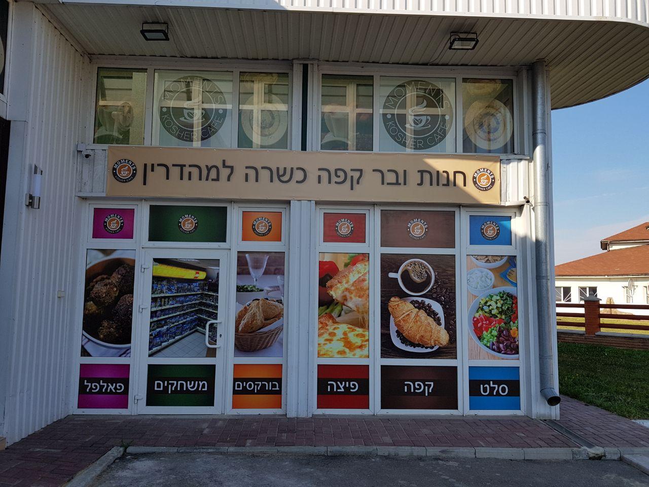תחנת דלק עם חנות כשרה בדרך לאומן